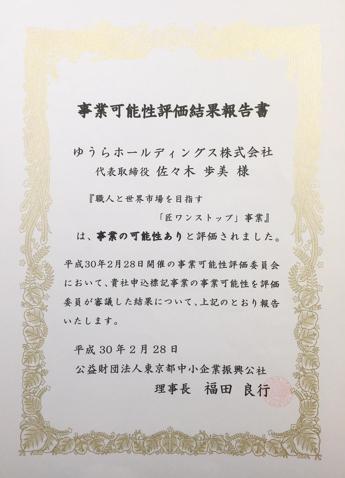 当社の『職人と世界市場を目指す「匠ワンストップ」事業』は、東京都中小企業振興公社の評価事業です。