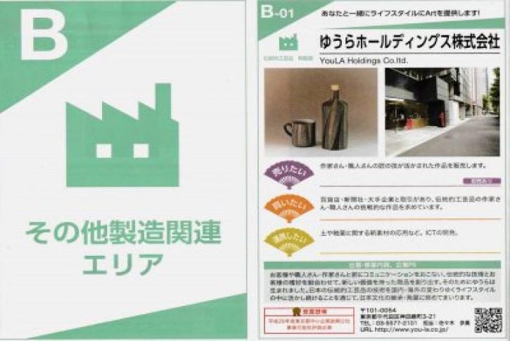 江戸・TOKYO 技とテクノの融合展2020 に出展いたします。