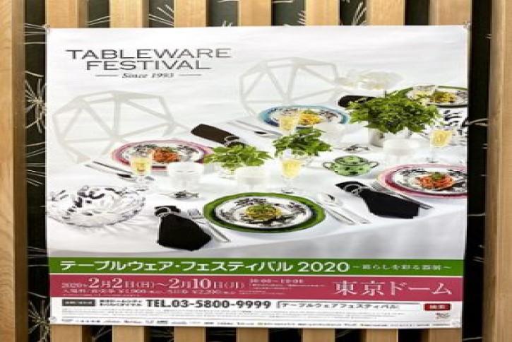 東京ドームにてテーブルウェア・フェスティバル2020 が始まります。