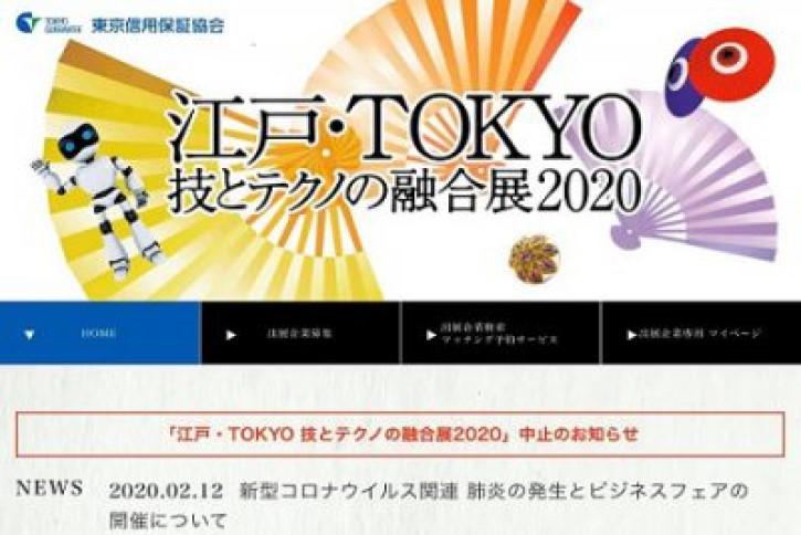江戸・TOKYO 技とテクノの融合展2020が中止となりました。