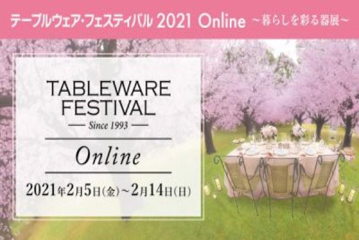 テーブルウェア・フェスティバル2021 Online に出展いたします。