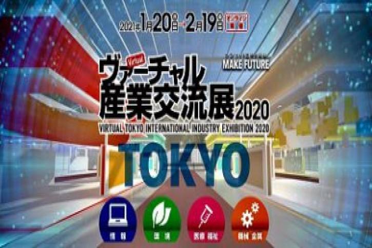 ヴァーチャル産業交流展2020に出展いたします。